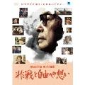 映画作家 黒木和雄~非戦と自由への想い