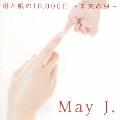 母と娘の10,000日 ~未来の扉~ [CD+DVD]