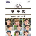男子旅 Blu-ray BOX vol.1