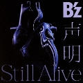 声明/Still Alive [CD+DVD]<初回限定盤>