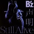 声明/Still Alive [CD+缶入りラバーコースター]<B'z×UCC盤>