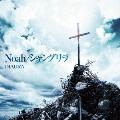 Noah/シャングリラ [CD+DVD]<初回限定盤>