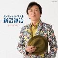 新沼謙治スペシャルベスト [CD+DVD]