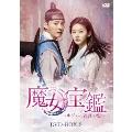 魔女宝鑑~ホジュン、若き日の恋~DVD-BOX II