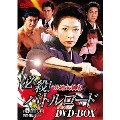 必殺!バトルロード DVD-BOX