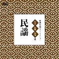 古典芸能ベスト・セレクション「民謡」