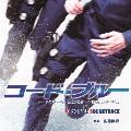 コード・ブルー ドクターヘリ緊急救命 3rd season オリジナルサウンドトラック