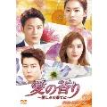 愛の香り~憎しみの果てに~ DVD-BOX II