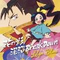 花の影/泥沼 Break Down [CD+DVD]<TVアニメ「信長の忍び」盤>