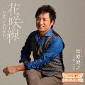 花咲線~いま君に会いたい~/通りゃんせ [CD+DVD]