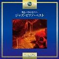 酒とバラの日々~ジャズ・ピアノ・ベスト