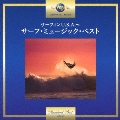 サーフィンU.S.A.~サーフ・ミュージック・ベスト