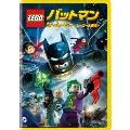 LEGO バットマン:ザ・ムービー<ヒーロー大集合>