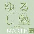 ゆるし塾 逆境の詩 [CD+BOOK]