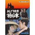 おしどり右京捕物車 DVD-BOX デジタルリマスター版