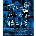 ブルーハーツが聴こえる [Blu-ray Disc+DVD]