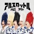 アルスロットル (A) [CD+DVD]<初回限定盤>