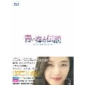 青い海の伝説<韓国放送版> Blu-ray BOX2 [3Blu-ray Disc+DVD]