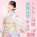 くちなし雨情/函館夜景 (ピンク盤) [CD+DVD]