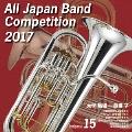 全日本吹奏楽コンクール2017 Vol.15 大学・職場・一般編V