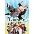 寺内貫太郎一家2 DVD-BOX2<期間限定スペシャルプライス版>