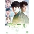 デュエル~愛しき者たち~ DVD-BOX2