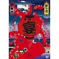 """怒髪天 presents """"響都ノ宴"""" 10周年記念『夢十夜』 """"無修正 モロ出し 旧曲生演奏 [3DVD+CD]"""