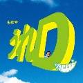 うれD (A) [CD+DVD+オリジナルVRスコープ付]<初回限定盤>