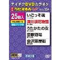 DVDカラオケ うたえもん W (134)
