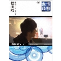 情熱大陸×松田誠 DVD