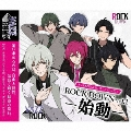 「VAZZROCK」ユニットソング2「ROCK DOWN vol.1 -始動-」