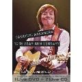 中村貴之 LIVE TOUR 詠い人の旅 2016-2017 THE FINAL [DVD+2CD]
