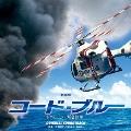 劇場版『コード・ブルー -ドクターヘリ緊急救命-』オリジナル・サウンドトラック