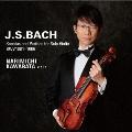 J.S.バッハ:無伴奏ヴァイオリンのためのソナタとパルティータ BWV1001-1006