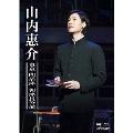 東京・明治座 初座長公演 [DVD+Blu-ray Disc]