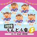 2019 うんどう会 5 ロック AWA ODORI CD