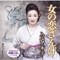 女の恋ざんげ [CD+DVD]