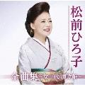 松前ひろ子全曲集~女一代 演歌船~
