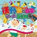 運動会の音楽・マーチ・BGM集