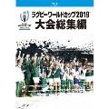 ラグビーワールドカップ2019 大会総集編 【Blu-ray BOX】