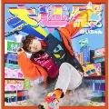 大迷惑 [CD+DVD]<初回限定盤>
