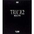 トリック2/超完全版 DVDボックスセット