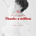 岡本真夜25th Anniversary BEST ALBUM~Thanks a million~ [UHQCD+DVD]<初回限定盤>