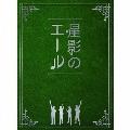 星影のエール<限定プレミアムエール一番星(初回限定盤)>