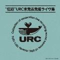 """""""伝道""""URC未発表発掘ライヴ集<限定盤>"""