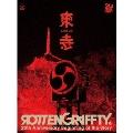 ROTTENGRAFFTY LIVE in 東寺 [3DVD+デザインフォトブック]<完全生産限定盤>