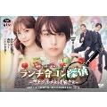ランチ合コン探偵 ~恋とグルメと謎解きと~ DVD-BOX