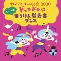 すく♪いく はっぴょう会 2020 年少~年長  ドッキドキ☆ぼうけん発表会 ダンス