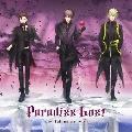 うたの☆プリンスさまっ♪HE★VENSドラマCD 上巻 「Paradise Lost~Fall on me~」<通常盤>