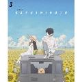 かくしごと 3 [DVD+CD]